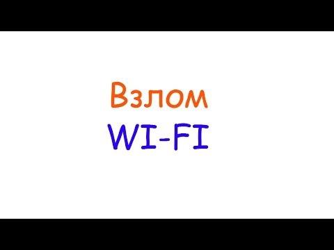 Подписка: на прогу: сайт: канал: РЕКЛАМА В ВИДЕО - Взлом WI-FI смотреть онл