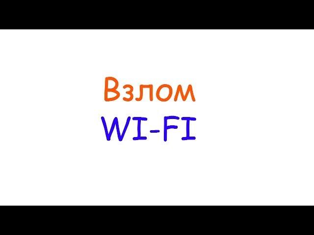 Как взломать wi-fi с поролем на андроиде.