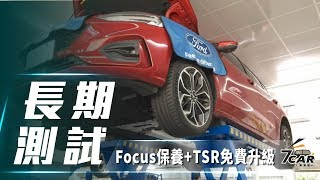 【長期測試#1】Ford Focus ST-Line 免費升級 TSR,5000 公里保養花多少 !?