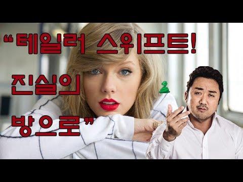 테일러 스위프트(Taylor Swift)가 욕 먹는 이유 (Feat. 칸예 웨스트)ㅣOFFRADIO오프라디오