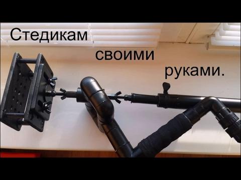Стедикам своими руками (фото) + ПОШАГОВЫЙ мастер-класс