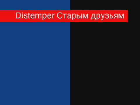 Distemper - Старым друзьям