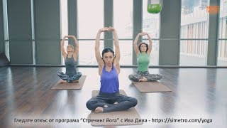 Stretching Yoga with Iva-Diva - Стречинг Йога с Ива-Дива