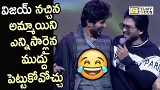 Allu Arjun Making Fun of Vijay Devarakonda Kissing Scenes in Arjun Reddy @Taxiwala Pre Release Event
