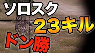 【PUBG MOBILE】ソロスク23キルドン勝!初手ポチンキが楽しすぎるwww【スマホ版PUBG】