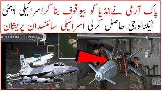 Pakistan Got Israel's Rafael Spice 2000 Smart Technology