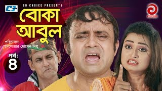 Boka Abul | Episode 04 | Bangla Comedy Natok | Aa Kho Mo Hasan | Shompa | Odhora | Toma | Farzana