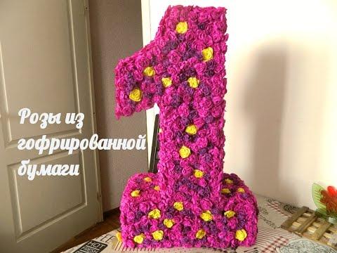 Vlog: Розы из гофрированной бумаги, единичка из картона, гирлянда из флажков