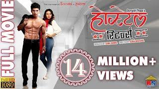 Hostel Returns ||होस्टेल रिटन्स || Nepali Hit Movie || Full Movie HD