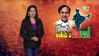 Wide Angle | కేసీఆర్ జాతీయ ఎజెండా..! KCR Eyes On National Politics