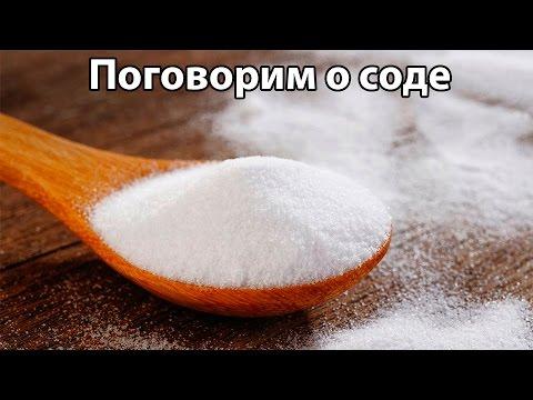 Как сделать спринцевание из соды