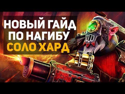 Дота 2 Гайд на Снайпера 7.06 - Лучший способ тащить игры - Соло Хард