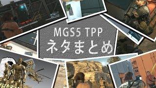 【MGS5 TPP】 小ネタまとめ【PS4】