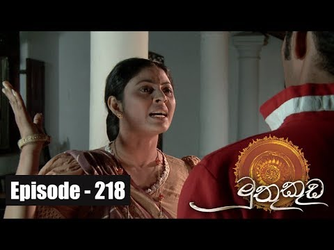 Muthu Kuda  |  Episode 218 06th December 2017