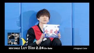 Kis-My-Ft2 / Luv Bias特典紹介ダイジェスト