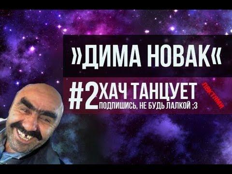Дмитрий Новак - Хач танцует Локтями!