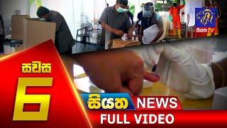 Siyatha News | 06.00 PM | 07 - 06 - 2020