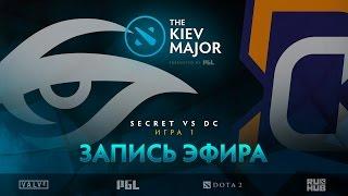 Secret vs DC, The Kiev Major, Групповой этап, game 1 [GodHunt, LightOfHeaveN]