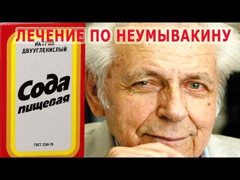 Профессор Неумывакин лечение содой грибка