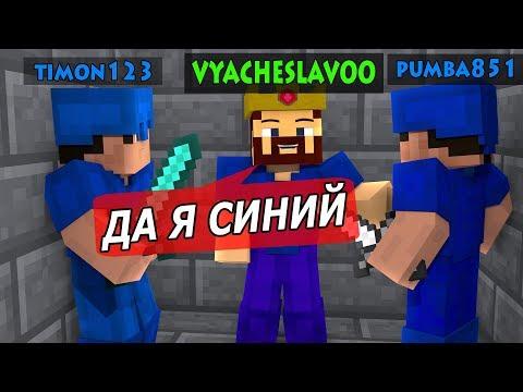 СТАЛ СУПЕР ШПИОНОМ И ГЛУБОКАЯ ЗАСАДА! МАЙНКРАФТ БЕД ВАРС