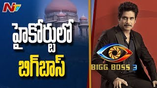 Bigg Boss Team files Petition In High Court To Dismiss Cases filed Against Bigg Boss