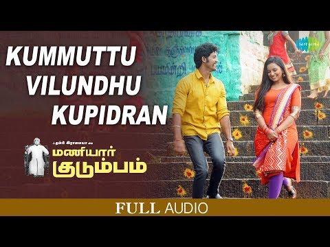 Kummuttu Vilundhu Kupidran - Full Audio | Maniyaar Kudumbam | Thambi Ramaiah | Umapathy | Mrudhula