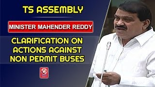 Minister Mahender Reddy Clarification On Actions Against Non Permit Buses | TS Assembly