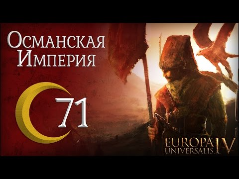 [Europa Universalis IV] Османская империя (One Faith) №71