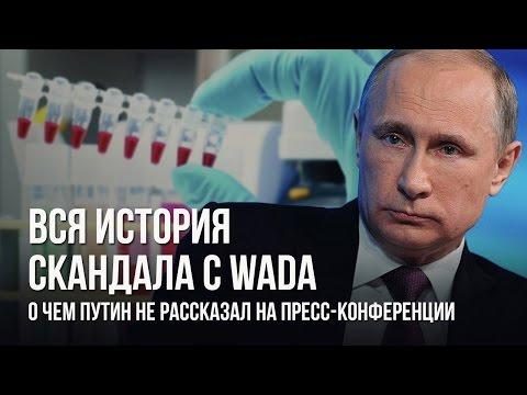 Дмитрий Перетолчин. Вся история скандала с WADA. О чем Путин не рассказал на пресс-конференции