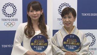 五輪式典で中川さんら意見