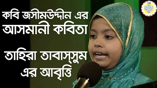 Asmani poem by Jasimuddin | Poetry Recitation by Tahira Tabassum | Serader Sera 2016