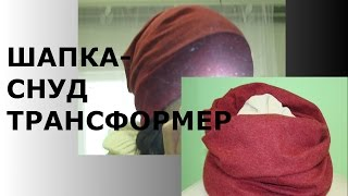 ШАПКА-СНУД ТРАНСФОРМЕР /HAT-LIC TRANSFORMER/