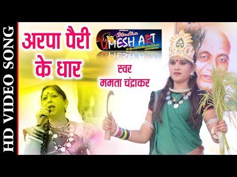 Arpa Pairi Ke Dhar CG Video song HD by Mamta Chandrakar Stage Song NEW HD