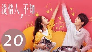 【ENG SUB】《浅情人不知 Love is Deep》EP20——主演:胡耘豪,康宁,赵毅新