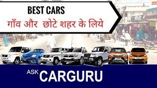 Best Cars for Village & Small Town, CARGURU Explain हिन्दी में, TATA, Mahindra, Honda, Hyundai