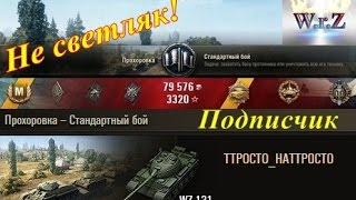 WZ-131  Не светляк -  ДАМАГЕР!  Прохоровка World of Tanks 0.9.16