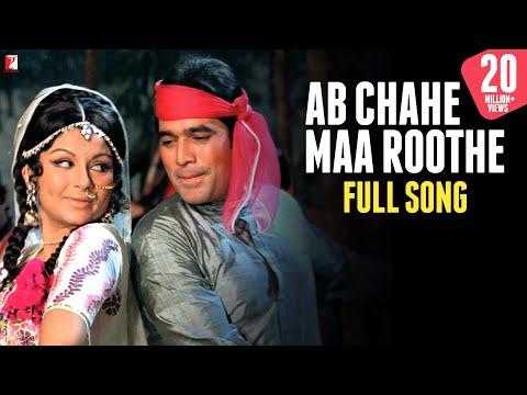 Ab Chahe Maa Roothe Ya Baba - Full Song HD | Daag | Rajesh Khanna | Sharmila Tagore