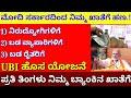 ಪ್ರತಿ ತಿಂಗಳು ನಿಮ್ಮ ಬ್ಯಾಂಕಿನ ಖಾತೆಗೆ ಮೋದಿ ಸರ್ಕಾರದಿಂದ ಹಣ||UBI New scheme central government thumbnail