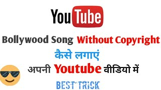 How To Use Bollywood Song In Youtube Videos