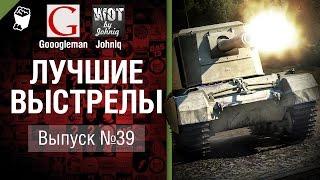 Лучшие выстрелы №39- от Gooogleman и Johniq [World of Tanks]