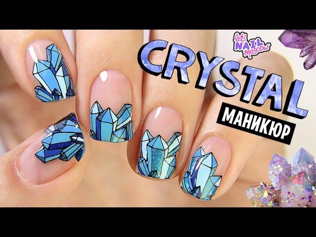 "Tumblr маникюр ""Кристаллы"" + победители GIVEAWAY! | Crystal Tumblr nails DIY + GIVEAWAY winners!"
