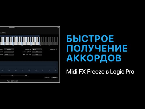 Быстрое получение аккордов Midi FX Freeze [Logic Pro Help]