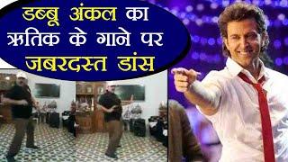 Dabbu Uncle's latest DANCE on Hrithik Roshan's 'Kaho Naa Pyaar Hai' song; Watch video   FilmiBeat