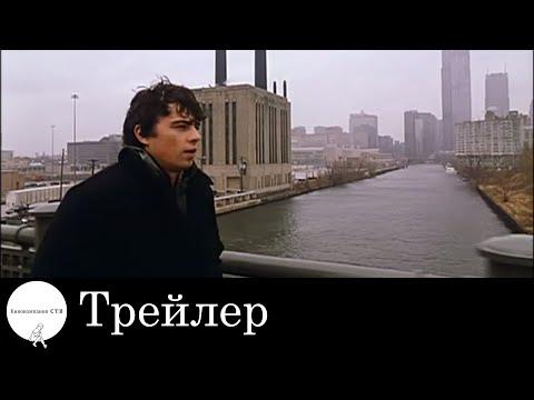 Брат 2 - Трейлер (2000)