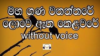 Maha Gana Wananthare Karaoke (without voice) මහ ගණවනන්තරේ
