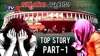 rajya-sabha-passes-juvenile-justice-bill-special-debate-in-top-story-part1-tv5-news