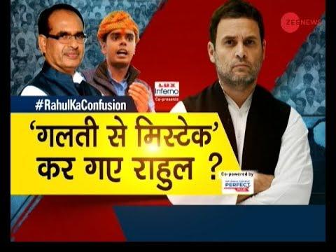 TTK: Rahul Gandhi accusing Shivraj Singh Chouhan's son, a mistake or politics? Watch special debate