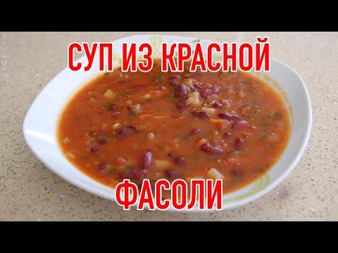 Суп из Красной Фасоли