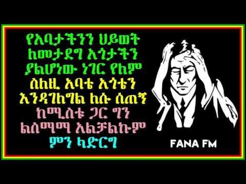 Fana Fm