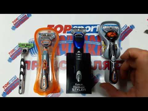 Как выбрать бритву для мужчин 2018. Видеообзор Сравнение Всех Моделей Бритв Gillette Fusion Flexball